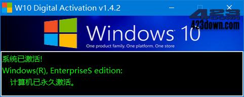 Windows 10系统永久激活工具v1.4.3 汉化版