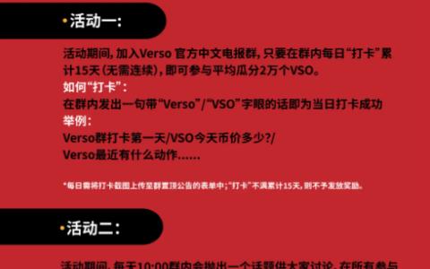 VSO:进电报群打卡瓜分2万个VSO,另有500个VSO天天送