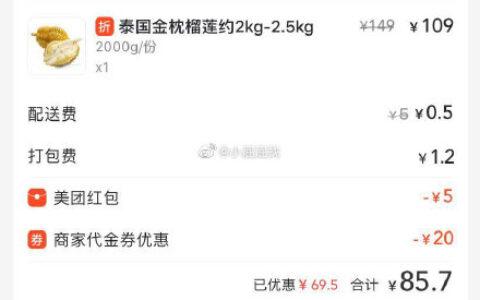 """反馈 美团外卖 搜索""""家乐福"""" 榴莲 领取89-20店铺红"""