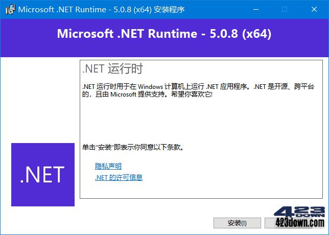 Microsoft .NET Runtime 5.0.10 官方正式版
