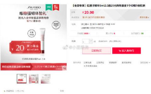 【会员专享】红腰子精华5ml2.0返20元购物基金1个ID限1
