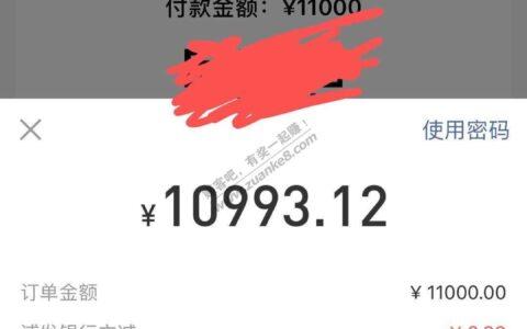 支付宝付款码给家人转账发现浦发减6.88