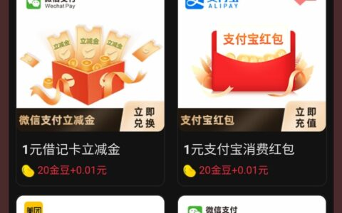 中行app京豆兑换微信zfb立减金