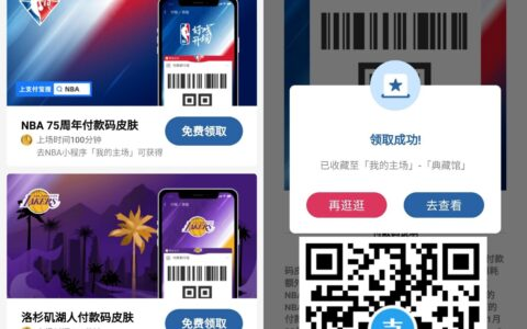 【免费领7款NBA付款码皮肤】支付宝APP扫码参与->选择