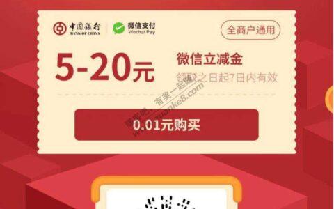 河北中行xyk5-20立减金,支付0.01抽奖