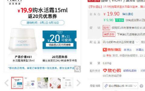 【京东】薇姿 温泉矿物保湿水活霜(清爽型)15ml 学生