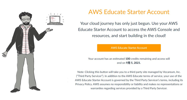 AWS Educate 0激活使用教程