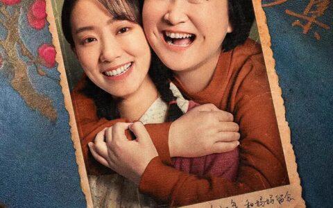 『电影推荐』你好,李焕英(2021)超清版,电影有笑有