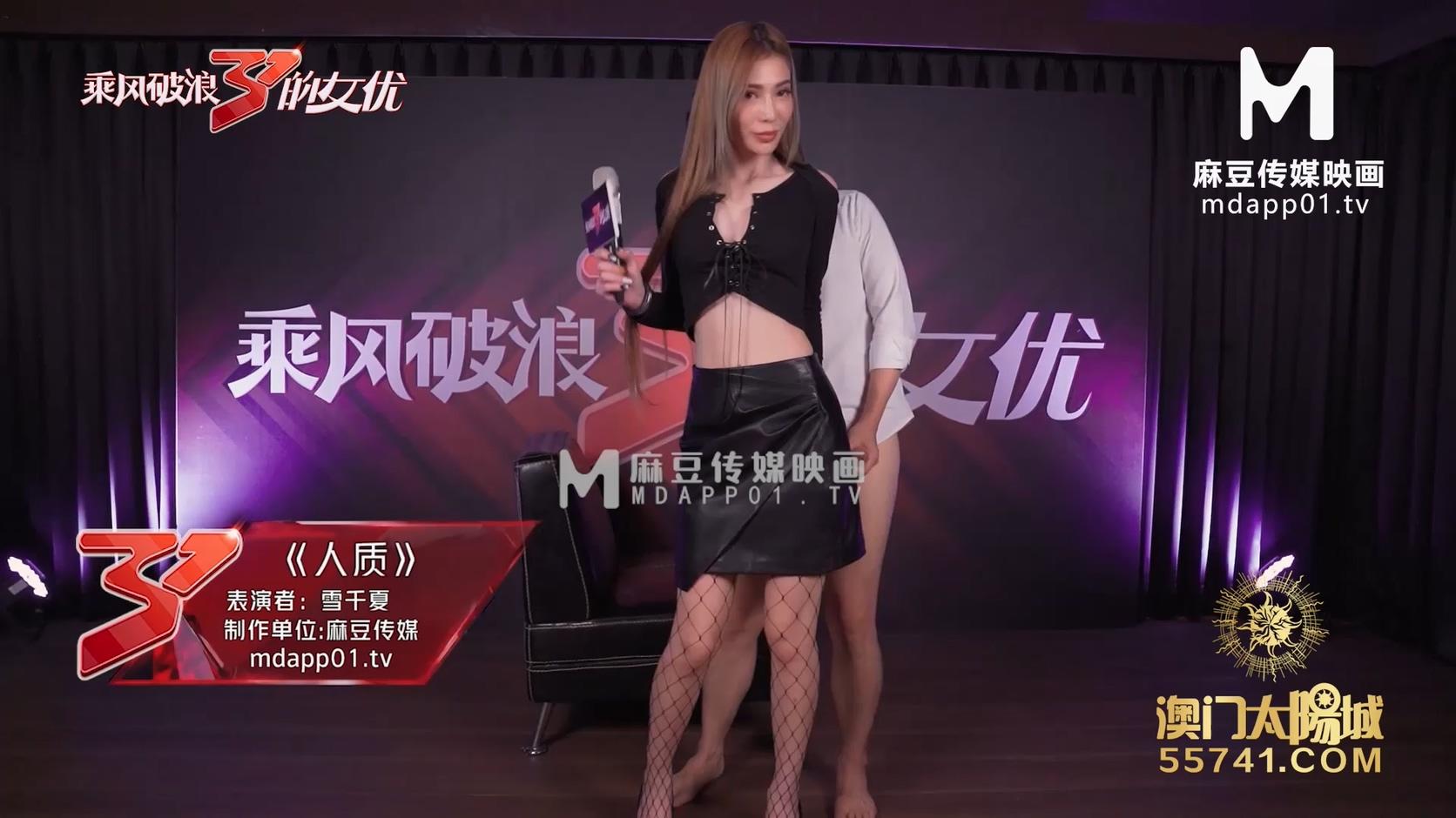 图片[2]-MD传媒映画MD0110-2原版 乘风破浪的女优 夏晴子[MP4/1.36G]-醉四季
