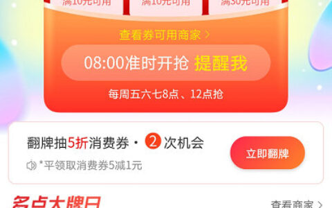 【支付宝】app搜【消费券】反馈多点可以买菠萝1元购,