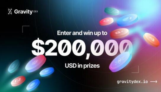Gravity DEX测试网竞赛5月4日开始,奖金池20万美金ATOM币,注册登记4月30日结束