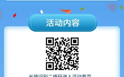 四川农行保底1.8元立减金!!