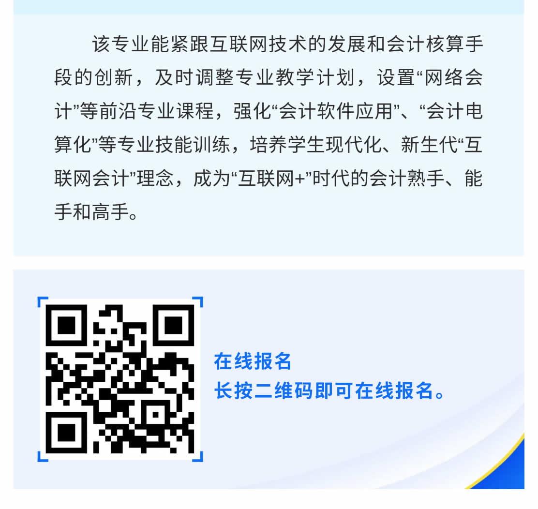 会计(高中起点三年制)-1_r4_c1.jpg