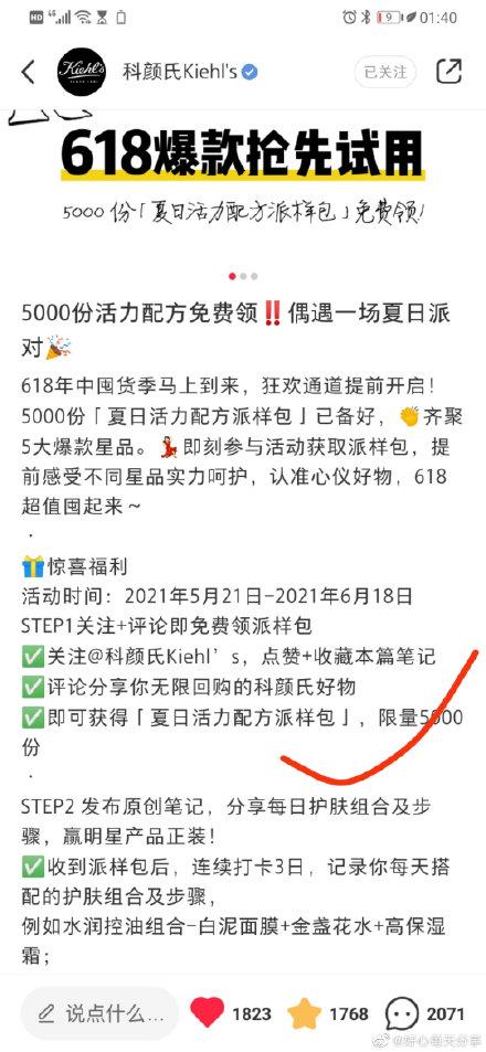 【小红书】反馈科颜氏最新笔记派样5000个,还有3000+