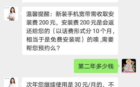 东莞移动0元月300M宽带一年