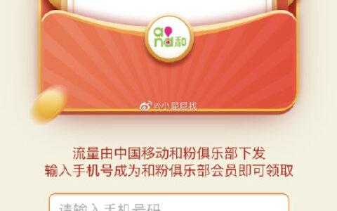 中国移动和粉俱乐部流量礼包500M 300M 300M