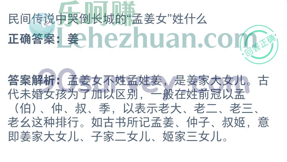 """民间传说中哭倒长城的""""孟姜女""""姓什么?正确答案:姜"""