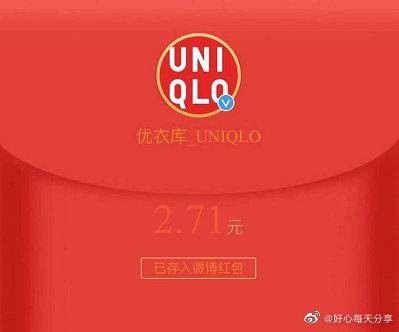 #心动的新衣#优衣库_UNIQLO 的红包 试试微博包