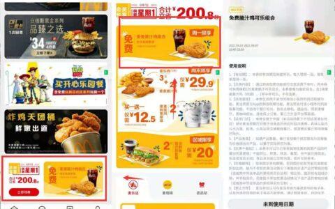 """免费吃脆汁鸡+可乐微信小程序""""i麦当劳""""首页下拉横幅"""