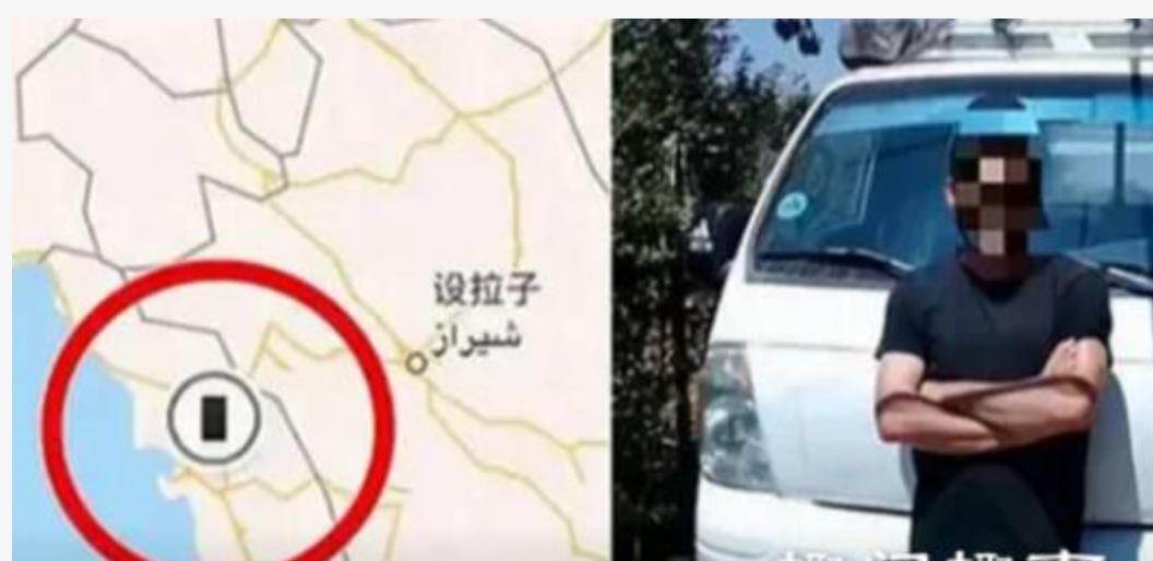 河南女子丢手机1年后竟出现在中东 一看里面视频瞬间被震住