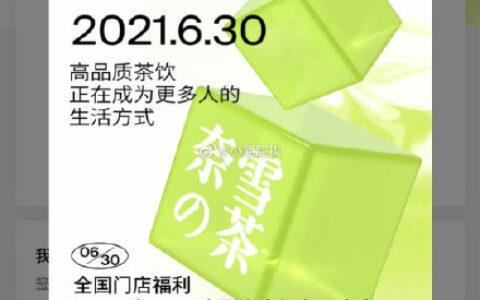 反馈 奈雪的茶 全国门店 100元购150元奈雪好友心意卡