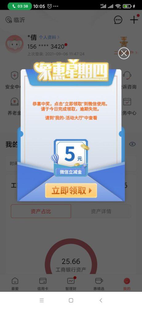 工商app登入有水