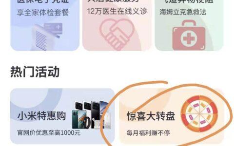 中信银行app转盘水