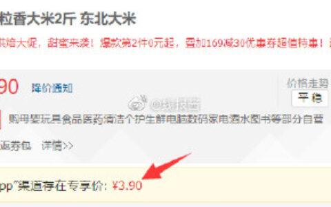 惠寻 20年新米 长粒香大米2斤 极速版价格【3.9】