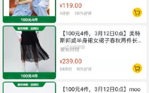 【苏宁】美特斯邦威100元任选四件