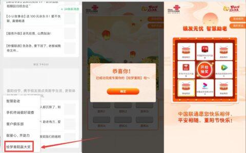 """【抽优酷、腾讯视频会员月卡】微信关注""""中国联通客服"""