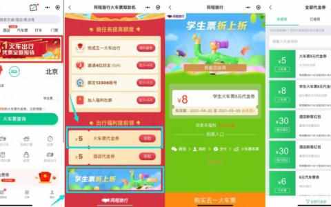 """同程旅行领5元+8元火车票代金券->微信搜索小程序""""同"""