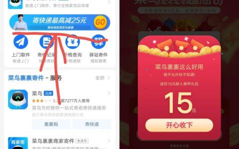 """【免费领2~15元菜鸟寄件券】打开支付宝搜索""""菜鸟裹裹"""