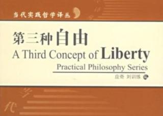 菲利普·佩迪特:反权力的自由