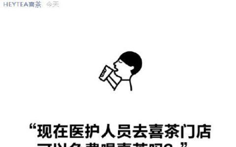 【喜茶】医护人员去喜茶门店可以免费喝喜茶吗?今天医