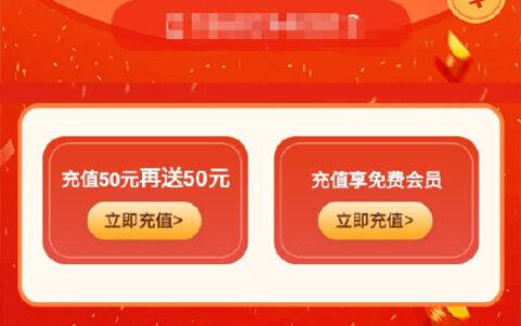 【广东联通】反馈联通APP-首页-老用户专区-充话费-充