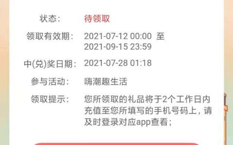 重庆银行app首页滚动栏滑动到最后一个抽奖