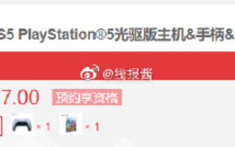 先预约,10点可抢索尼(SONY)PS5 PlayStation®5光驱