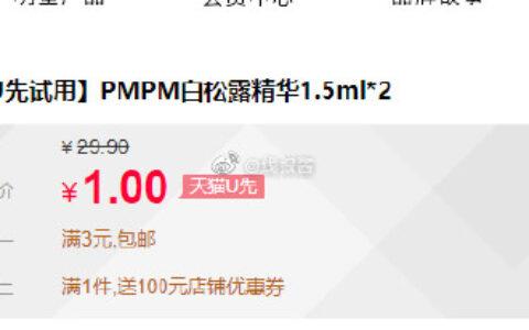u先符合【1】【U先试用】PMPM白松露精华1.5ml*2