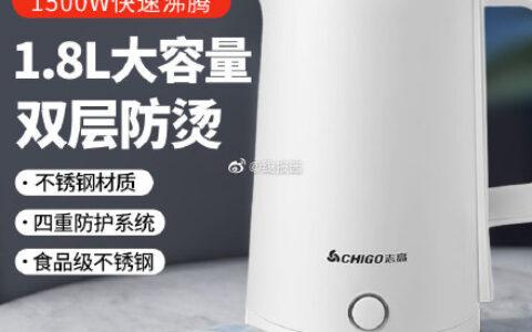 志高电水壶【24.6】志高电水壶食品级不锈钢家用