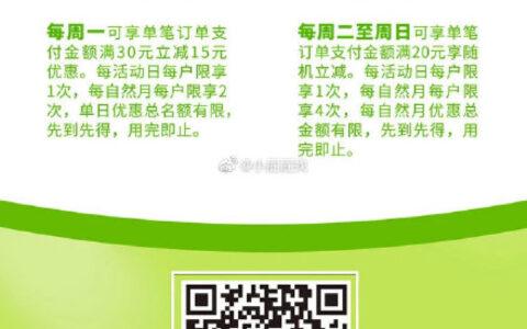 屁 奈雪的茶满30-15 活动持续到今年12月份北京银行信