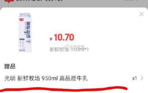 【京东】光明 新鲜牧场 950ml 高品质牛乳光明 新鲜牧