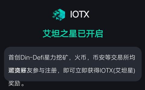 Iotx艾坦星:注册微信授权登陆后,即获得1M的初始星力,价值10USDT,团队化推广!