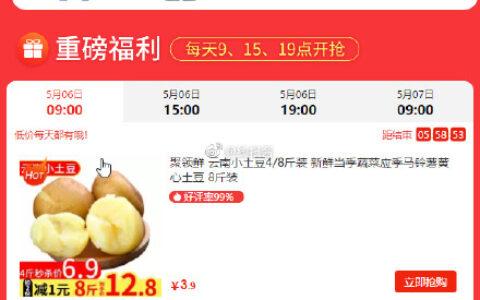 极速版,小土豆3.9,叠加3元生活费到手0.9