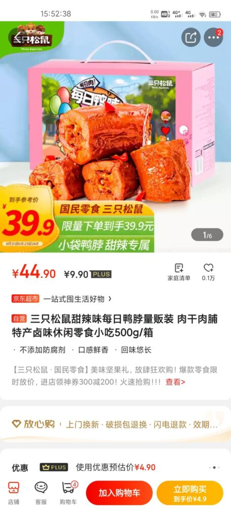上海 9.9鸭脖500g