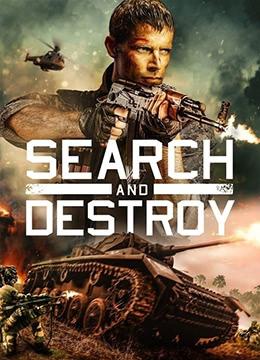 搜索并摧毁