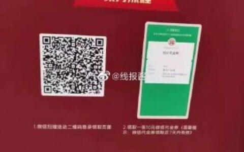 工行限制上海可领微信立减金