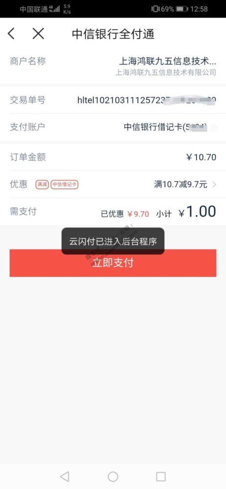中信借记卡一元得十元话费 新疆 测试可以