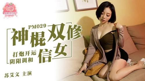 蜜桃影像传媒原版 PM029 神棍双修信女 打炮开运阴阳调和[MP4/550M]