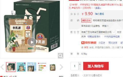 【京东】高老头 爆摇牛乳茶 茉莉奶绿 56g*6袋【9.9】