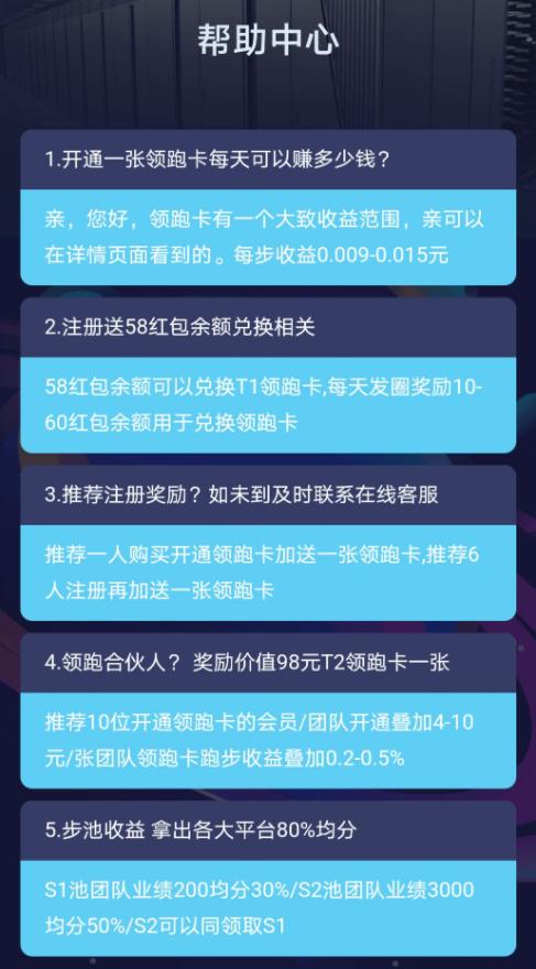 乐步圈:注册送58红包余额,可用于兑换T1领跑卡一张,每推广6人注册再送一张!每天只需要去app点击跑步然后领取收益即可。